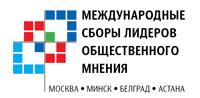 Международные сборы лидеров общественного мнения
