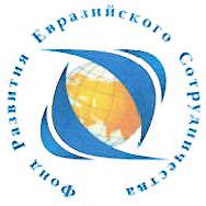 Фонд развития евразийского сотрудничества