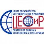 Центр Евразийского сотрудничества и развития (ЦЕСИР)