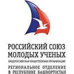 Региональное отделение Российского союза молодых ученых в Республике Башкортостан